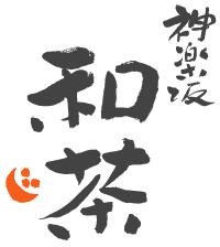 神楽坂 和茶